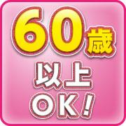 60歳以上OK!